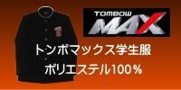 トンボマックス100