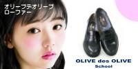 オリーブ靴