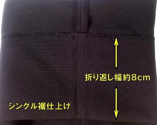 シングル裾仕上げ折返し幅説明
