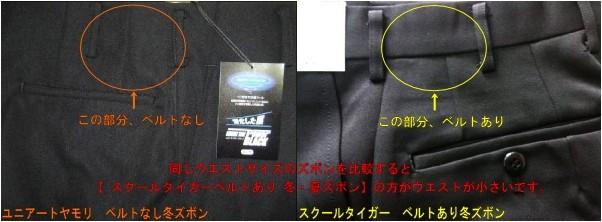 スクールタイガーズボンベルトあり商品説明画像