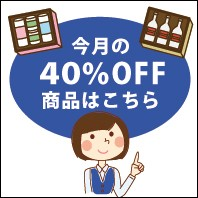 今月の40%OFF商品