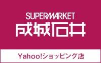 成城石井Yahoo!ショッピング店トップ