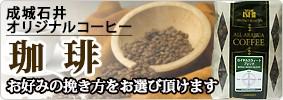 成城石井 オリジナルコーヒー