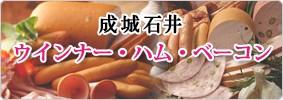 成城石井自家製 ウィンナー・ハム・ベーコン