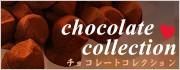おすすめ!チョコレート菓子