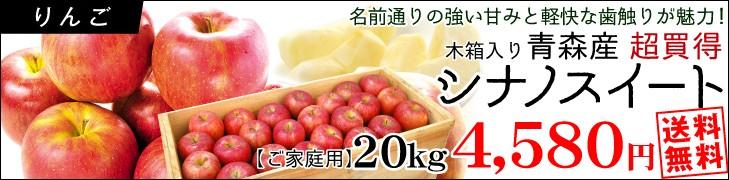 青森シナノ木箱