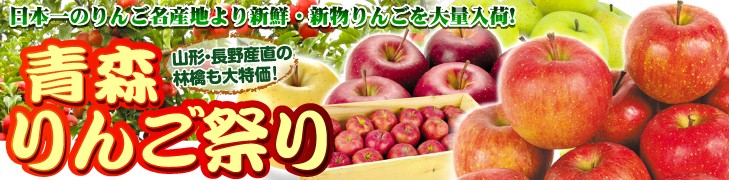 りんごまつり