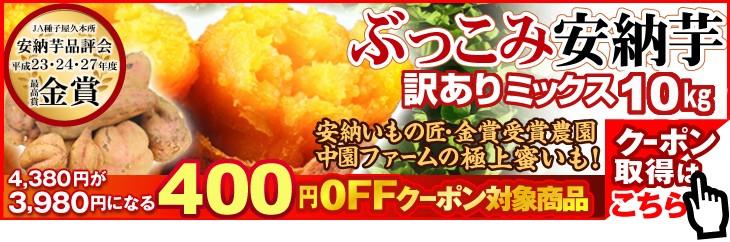 ぶっこみ安納訳ミックス10