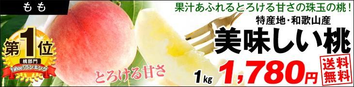 おいしい桃1kg
