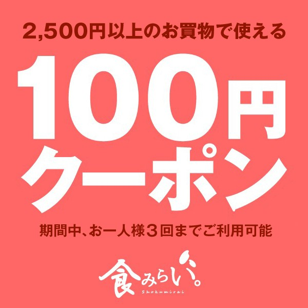 【食みらい】 2500円以上ご注文で100円OFFクーポン 3回使用可能 全商品対象