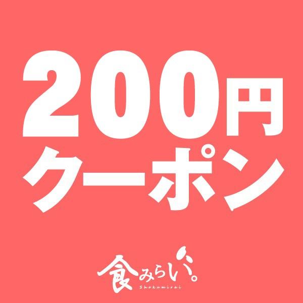 【食みらい】200円OFFクーポン 鹿児島産たんかん