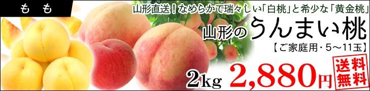 山形のうんまい桃
