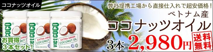 ココナッツオイル2980