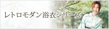 レトロモダン浴衣シリーズ