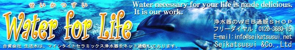 浄水器のネット通販なら「合資会社 生活水」
