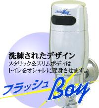 フラッシュBoyVH-15