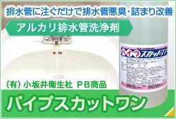 排水管洗浄剤パイプスカットワン