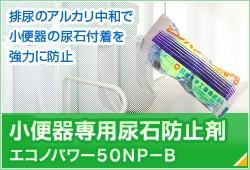 尿石防止剤エコノパワー50NP-B