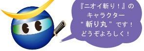 ニオイ斬り 消臭・除菌剤