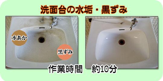 洗面台の水垢・黒ずみ