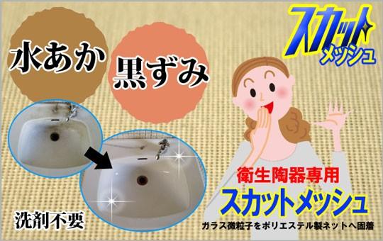 清潔オンラインショップ 尿石除去剤・排水管洗浄剤スカットワンシリーズ 水垢・黒ずみ除去セット