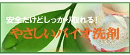 とれるNo.1 バイオ洗剤