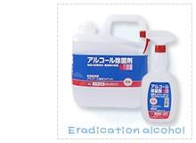 【アルコール除菌5L+空ボトル付】