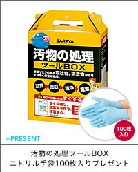 汚物の処理ツールBOX+ネオクロス100枚プレゼント