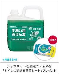 シャボネット石鹸液ユ・ムP-5+専用石けんボトル プレゼント