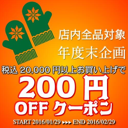 ★店内全品対象★200円OFFクーポン