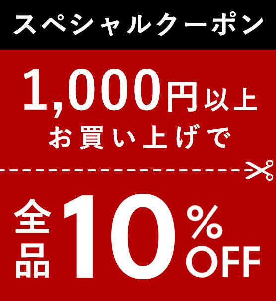 1,000円以上お買い上げで全品10%OFFのクーポン券です。