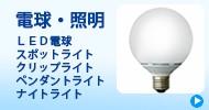 電球・照明