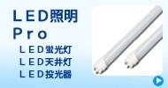 LED照明器具Pro