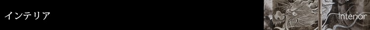 インテリア