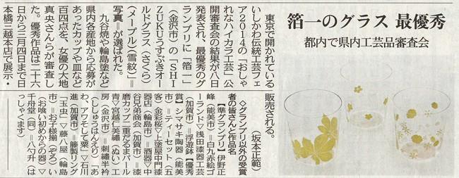 北陸中日新聞伝統工芸フェアグランプリ