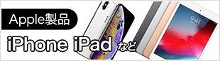 Apple製品 iPhone iPad など