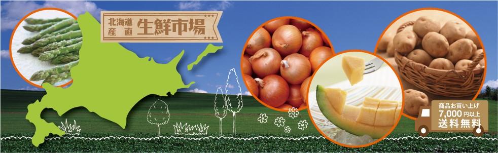 北海道産直 生鮮市場