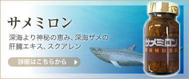 サメミロン 深海より神秘の恵み、深海ザメの肝臓エキス、スクアレン 詳細はこちらから