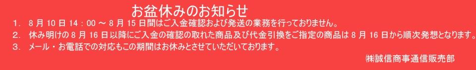 誠信ショッピング店 - 通販 - Yahoo!ショッピング