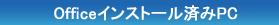Microsoft Officeインストール済みPC