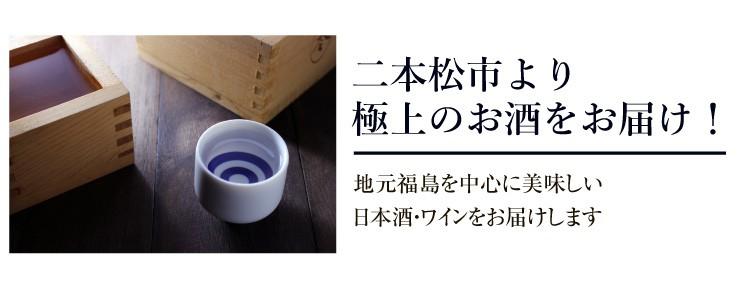 千功成 本醸造原酒黒塚 720ml