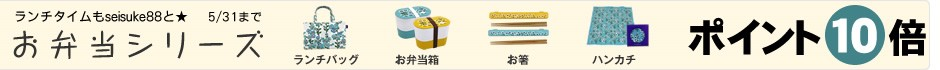 【5月のポイント10倍】お弁当箱シリーズ<ランチバッグ、お弁当箱、お箸、ハンカチ>