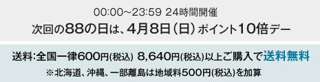 次回の88の日は3月8日・ポイント10倍デー/送料:全国一律 600円(税込)/8,640円(税込)以上ご購入で送料無料