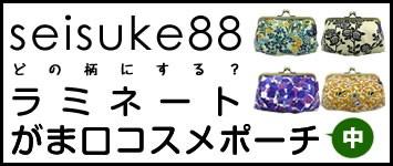 88柄以上!がま口コスメポーチ(中)