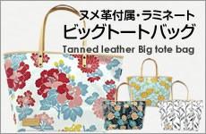 【送料無料】抗菌消臭加工・革取っ手ラミネートビッグトートバッグ