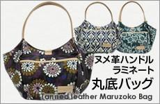 【送料無料】抗菌消臭加工・ヌメ革ハンドル丸底バッグ