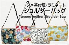 【送料無料】抗菌消臭加工・ヌメ革付属ショルダーバッグ