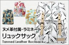 【送料無料】抗菌消臭加工・ヌメ革付属リュックサック
