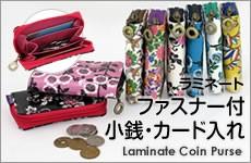 ファスナー付ラミネート小銭・カード入れ