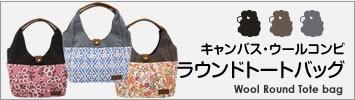 【送料無料】抗菌消臭加工・ウールコンビ・キャンバスラウンドトートバッグ